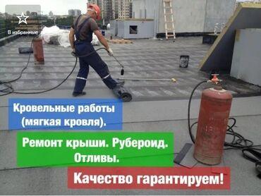 пакеты для заморозки бишкек в Кыргызстан: Кровля крыши | Ремонт | Больше 6 лет опыта