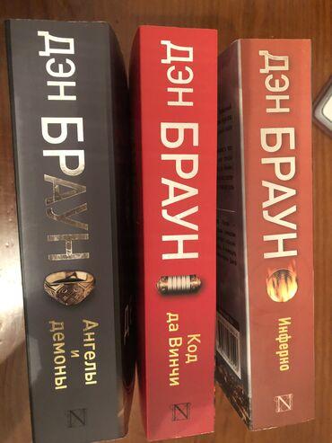 Продаю три книги Дэна Брауна: «Код да Винчи», «Ангелы и Демоны», «Инфе