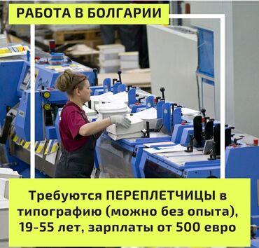 агентства недвижимости бишкек in Кыргызстан   ПРОДАЖА КВАРТИР: Требуются переплетчицы в типографию (женщины),от 19 - 50 лет,с опытом