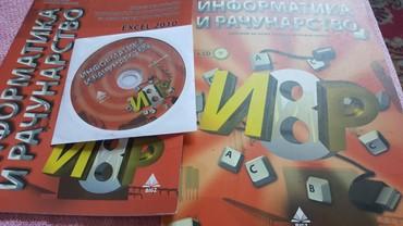 Knjige, časopisi, CD i DVD | Sremska Mitrovica: 8 r informatika i racunarstvo udzbenik+ dodatak+cd bigz novo