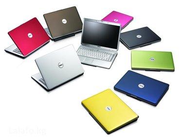 Купить ноутбуки по лучшим ценам, в Бишкек