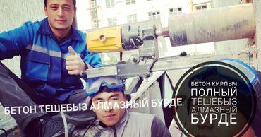 сумка 2 в 1 в Кыргызстан: Алмазное сверление   1-2 года опыта