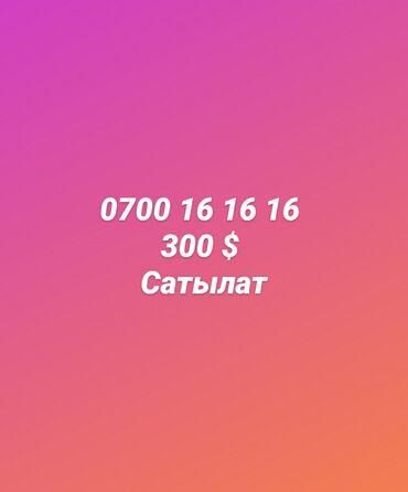 hd-card в Кыргызстан: 0700 16 16 16 номери сатылат