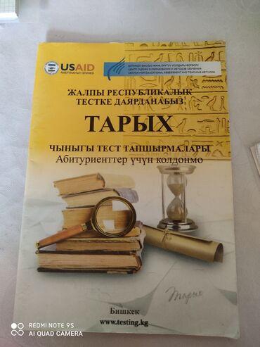 жрт тест в Кыргызстан: ЖРТ Тарых