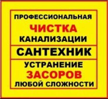 шпон бишкек в Кыргызстан: Сантехник | Чистка канализации | Стаж Больше 6 лет опыта