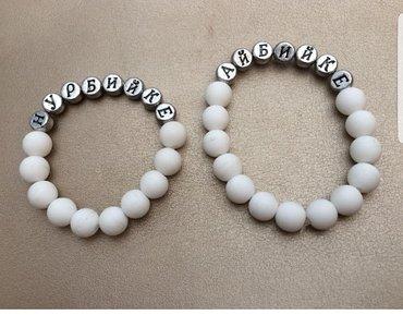 Именные парные браслеты из натуральных камней в Кок-Ой