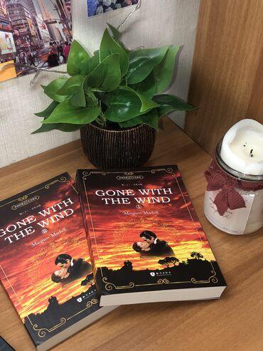 Книга «унесённые ветром »на английском . Новая книгаслучайно купили