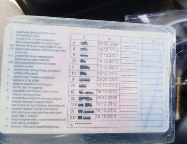 Работа - Шопоков: Ищу работу водителем стаж 20 лет