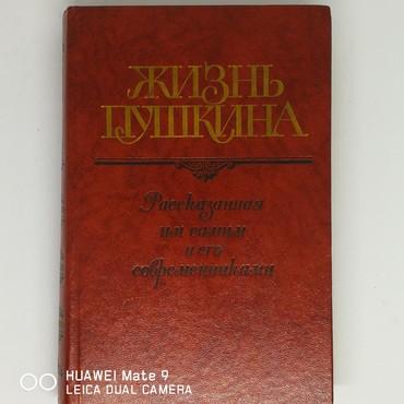 Продаю книги в Бишкек