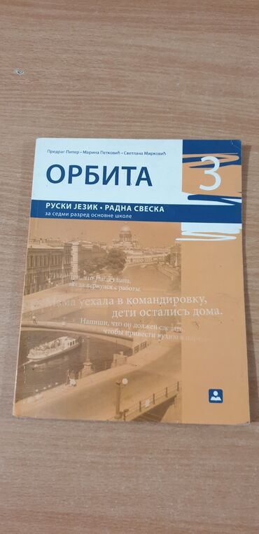 Knjige, časopisi, CD i DVD | Batajnica: Nova radna sveska iz ruskog jezika za sedmi razred osnovne skole