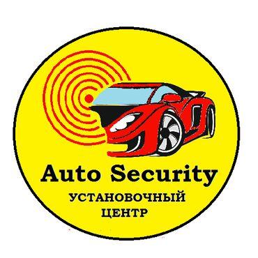 Установка автосигнализацииПрофессиональные услуги по установке
