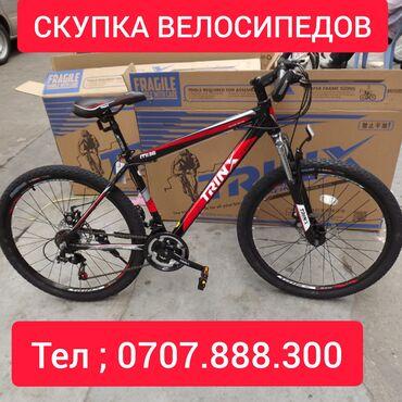Велосипеды - Кыргызстан: СКУПКАВЕЛОСИПЕД ——————————————————- СКУПКА ВЕЛОСИПЕД !!! - КУПЛЮ
