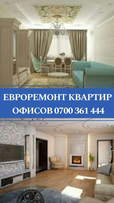 Высококачественная отделка квартир и особняков внутри. Фасадные работы