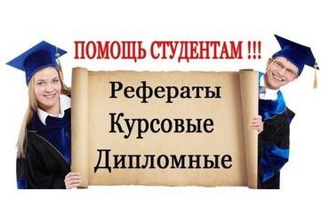 Помощь в учебе.Помогу написать в Бишкек