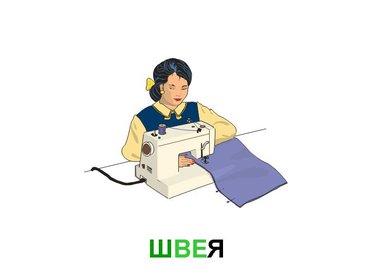 Требуются опытные швеи, утюжники и надомницы  в швейный цех по адресу в Бишкек