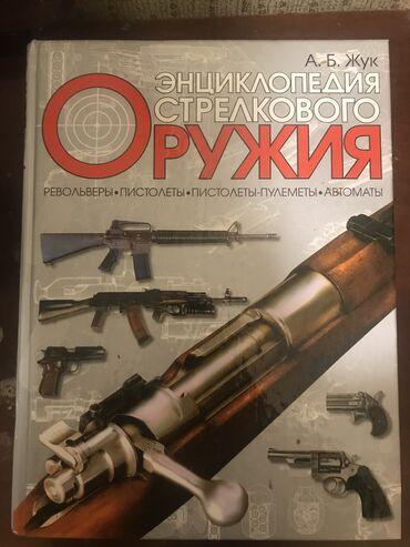 Atıcı silahlar ensklopediyası