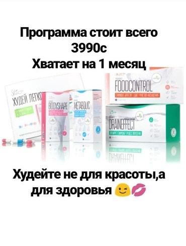 Без химии и ГМО  в Бишкек