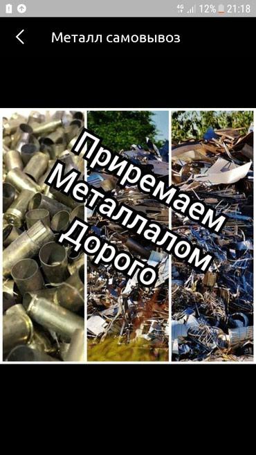 Куплю черный металл хорошый   11сомов  самовывоз в Бишкек
