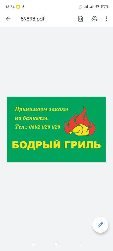 курица гриль доставка бишкек in Кыргызстан   КУРЫ, ПЕТУХИ: Вкусный,сочный, бодрый гриль. Принимаем заказы на банкеты. Звоните и