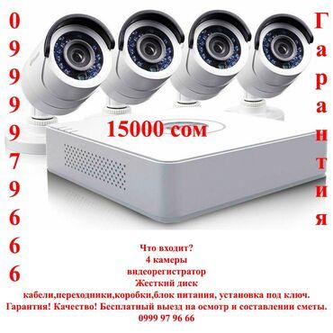 Фото и видеокамеры - Кыргызстан: Камеры видеонаблюдения, установка видеонаблюдении, монтаж