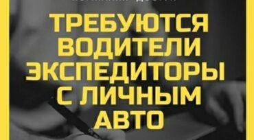 требуется водитель с личным авто бишкек в Кыргызстан: Требуется водитель экспедитор с личным авто (спринтер). Постоянная