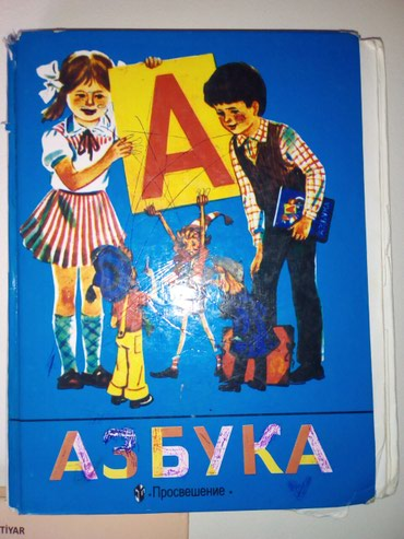uşaq üçün rus xalq kostyumu - Azərbaycan: Rus elifbasi
