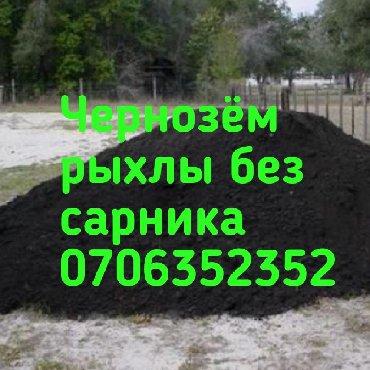 Доставка Чернозём Чернозём Чернозём Рыхлый без сорняка для газона