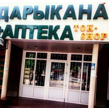 Поиск сотрудников (вакансии) в Кыргызстан: !!!!Требуются в аптеку фармацевт медсестра продавцы. помошница