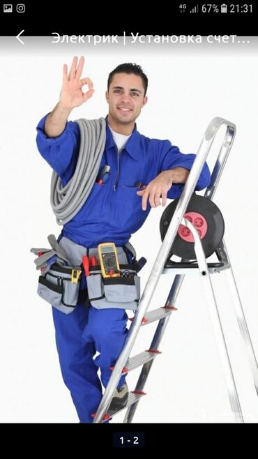 Электрик | Демонтаж электроприборов, Монтаж видеонаблюдения, Монтаж выключателей | 3-5 лет опыта