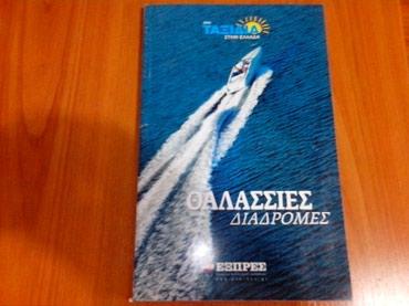 Τξιδιωτικα βιβλια ολα μαζι 10ε σε Κεντρική Θεσσαλονίκη - εικόνες 4