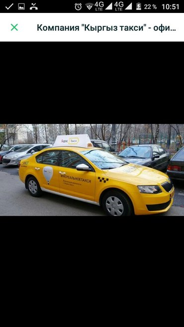 Яндекс таксиге айдоочуларды машинасы менен жумушка чакырабыз. + Яндекс в Бишкек