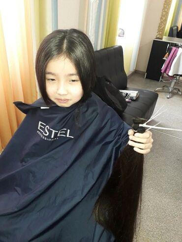 Покупаю волосы по самой лучшей цене по Кыргызстану.От45см детский