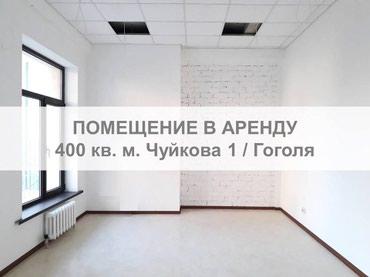 Сдается помещения (400 кв.) на Гоголя / в Бишкек