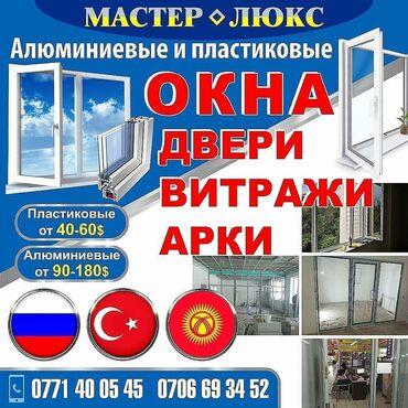 железные двери бишкек в Кыргызстан: Перегородки | Регулировка, Ремонт, Реставрация | Стаж Больше 6 лет опыта