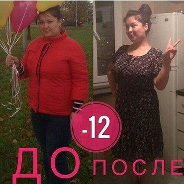 хотите похудеть за 25 дней , на -10,-12 кг? 🔥🔥🔥🔥🔥🔥🔥🔥 тогда отв в Бишкек
