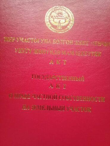 148 объявлений: 6 соток, Для бизнеса, Собственник, Красная книга, Договор купли-продажи