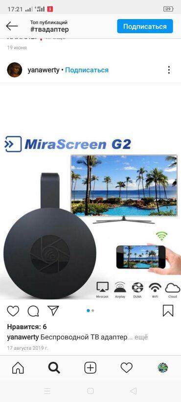 Беспроводной ТВ адаптер MiraScreen G2 Wi-Fi HDMI позволяет