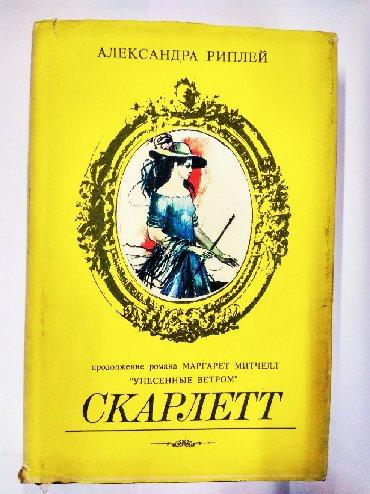 """1. Александра Риплей """"Скарлетт"""" - в Бишкек"""