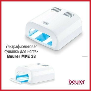 УФ сушилка для ногтей Beurer MPE38 в Бишкек
