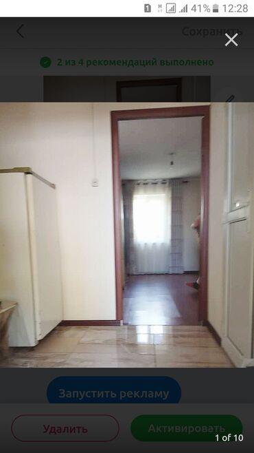 средство для уличных туалетов в Кыргызстан: Сдается квартира: Студия, 24 кв. м, Бишкек