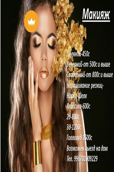 👇наращивание реснички , макияж ,make-up ,🔹наращивания ресниц-норка, в Бишкек