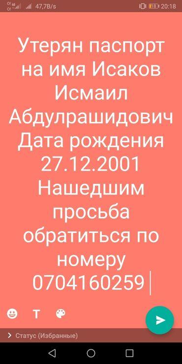 Бюро находок - Кыргызстан: Утерян паспорт на имя Исаков Исмаил Абдулрашидович дата рождения 27.12