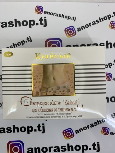 Красота и здоровье - Душанбе: Капсулы для похудения Куаймый (от производителя капсул Волшебные бобы)