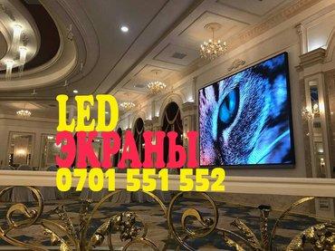 """самые качественные led экраны во всем снг,  компания   """"led kg"""" в Бишкек"""