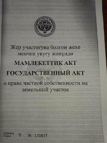 цены на пансионаты в иссык куле в Кыргызстан: Продажа 2000 соток Для бизнеса от собственника