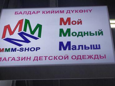 атоми магазин в Кыргызстан: Всем привет ждем наших маленьких модников в наш магазин, все по низки