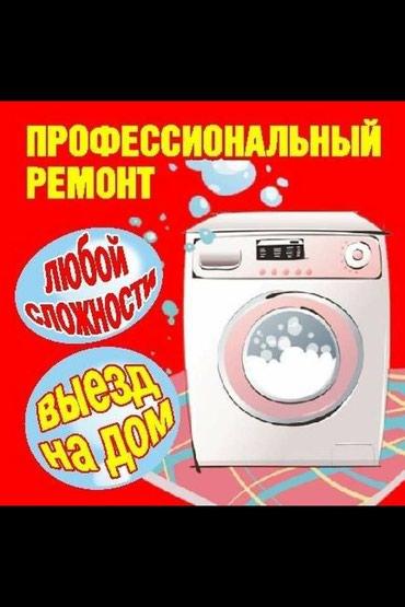 Ремонт стиральных машин, выезд на в Бишкек
