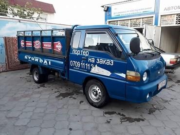 Портер на заказ, Портер на заказ в Бишкек
