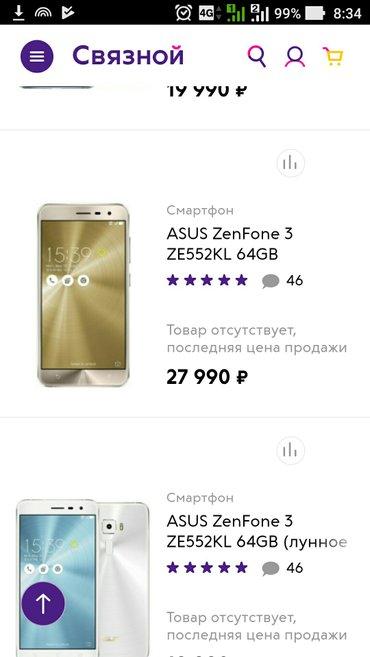 Продаю или меняю на айфон 6s или 7 с моей в Бишкек