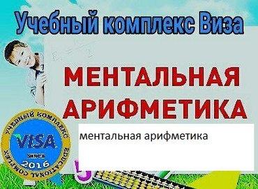 """Учебный комплекс языков """"ВИЗА"""" - в Бишкек"""